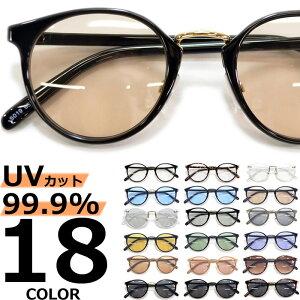 【全16色】 伊達メガネ サングラス ボストン 丸メガネ 丸型 ライトカラーレンズ 薄い色 メンズ レディース UVカット