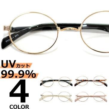 【全4色】 伊達メガネ サングラス ボストン 細い縁 小さい 小振り 伊達めがね だてめがね 丸メガネ 丸眼鏡 メンズ レディースレンズ UVカット