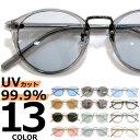 【全8色】 伊達メガネ サングラス ボストン 丸メガネ 丸型 ライトカラーレンズ 薄い色 ミラーレンズ グラデーションレンズ メンズ レディース UVカット