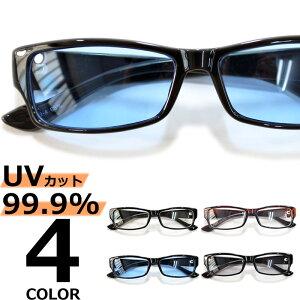 【全4色】 伊達メガネ サングラス ライトカラーレンズ スクエア スクウェア 四角 薄い色 伊達めがね だてめがね メンズ レディースレンズ アジアンフィット カラーレンズサングラス UVカット