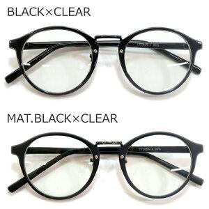 【全20色】 伊達メガネ サングラス ボストン 丸メガネ 丸型 ライトカラーレンズ 薄い色 メンズ レディース UVカット