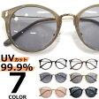 【全8色】 伊達メガネ サングラス ボストン 丸メガネ 丸めがね 丸眼鏡 伊達めがね 伊達眼鏡 メンズ レディース UVカット 送料無料