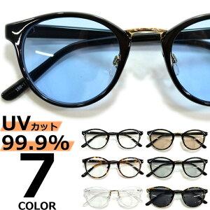 【全7色】 伊達メガネ サングラス ボストン 丸メガネ 丸型 ライトカラーレンズ 薄い色 メンズ レディース カラーレンズ UVカット
