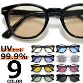 【全8色】 伊達メガネ サングラス ライトカラーレンズ ウェリントン ボストン オーバル 薄い色 伊達めがね だてめがね 丸メガネ 丸眼鏡 メンズ レディース UVカットレンズ アジアンフィット 送料無料 カラーレンズサングラス