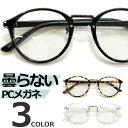 【全3色】 曇らない PCメガネ ブルーライトカット 伊達メガネ サングラス ボストン 丸メガネ パソコン用 目を保護する メンズ レディース