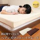 低反発マットレス キング 8cm厚 ハイグレード 高品質 カバー付き 冷却マット エアコンマットとの併用可能 ベッドマット 敷き布団 敷布団