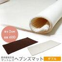低反発マットレス ダブル 2cm厚 冷却マット エアコンマットとの併用可能 ベッドマット 敷き布団 敷布団