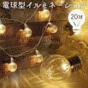 イルミネーション 20球 電球 ガーランド インテリアライト 間接照明...