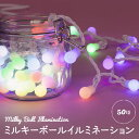 イルミネーション ミルキーボール 高輝度LED 50球 5m...