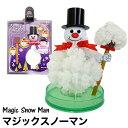 クリスマスツリー ミニ マジッククリスマスツリーシリーズ『スノーマン』12時間で育つ不思議な雪だるま【Merry House】マジックスノー