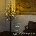 クリスマスツリー おしゃれ 北欧 210cm LEDブランチツリー ブラウン 210cm 木 枝ツリー 白樺ツリー LEDライトツリー 電飾ツリー 2020 【Merry House】