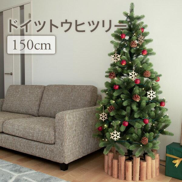 クリスマスツリー 150cm おしゃれ 北欧 ドイツトウヒツリー ヌードツリー スリムツリーフェイクグリーン オブジェ ディスプレイ 2020 【Merry House】