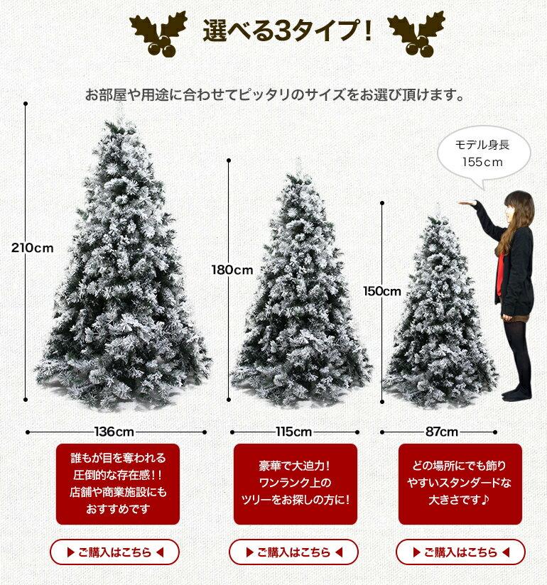 ヌードツリー 210cm クリスマスツリー 【Merry House】 北欧 ホワイトツリー スノーツリー 大型ツリー