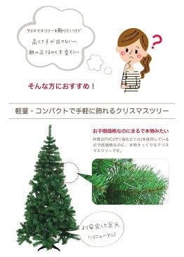 クリスマスツリー 120cm スリムツリー ヌードツリー おしゃれ 北欧 デコレーションツリー 2018 【Merry House】