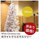 【訳あり】クリスマスツリー ホワイトツリー 180cm
