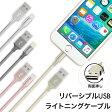 iPhone ケーブル Lightning iPhone7 iPhone5/s/SE iPhone6/s iPod iPad リバーシブルUSB ライトニングケーブル