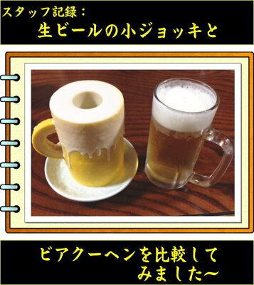 お取り寄せ(楽天) ヒルナンデスで紹介されました★ 乾杯!ビアクーヘン!1個入り バームクーヘン 価格2,500円 (税込)