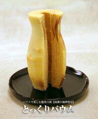 バウムで楽しむ能登の酒【珠洲の地酒使用】徳利(とっくり)の形のバウムクーヘンとっくりバウム