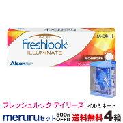 フレッシュルックデイリーズイルミネート30枚4箱1日使い捨てタイプソフトコンタクトレンズ日本アルコン1箱30枚入り
