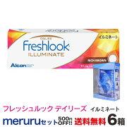 フレッシュルックデイリーズイルミネート30枚6箱1日使い捨てタイプソフトコンタクトレンズ日本アルコン1箱30枚入り