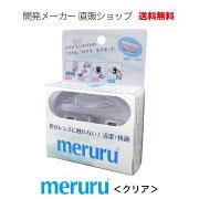 ソフト/カラーコンタクトつけはずし器具meruru<メルル>