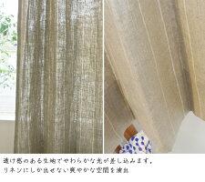 リトアニアリネンのカーテンストライプ柄ナチュラルな亜麻flax非遮光オーダーカーテン