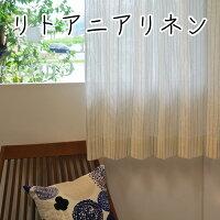 リトアニアリネンのカーテンストライプ柄ナチュラルなコットン綿混亜麻flax非遮光オーダーカーテン