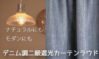 デニム調無地遮光ラウド北欧風オーダーカーテン遮光カーテン激安安い人気店のオーダーカーテン通販サンプル無料輸入北欧風モダンシンプルナチュラル