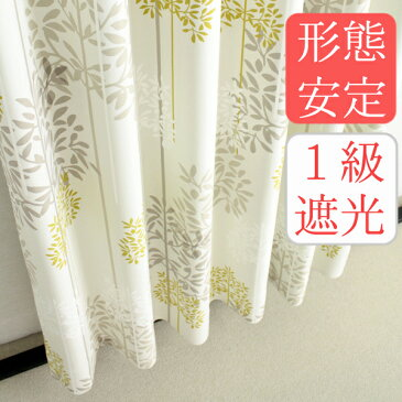 遮光 オーダーカーテン 北欧柄のポップでモダンな1級遮光カーテン コルティ【形態安定加工標準装備 安心の国内縫製品】