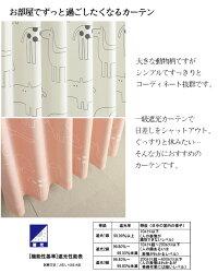 北欧風オーダーカーテン・一級遮光カーテン(ズー)