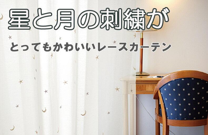 オーダーカーテン レース 刺繍ホシ デザインレース