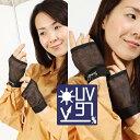 【カラーサイズ限定半額】【週間ランキング4位】日焼け対策専門薄手メッシュ97%UVカット手袋 海外旅...