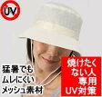 焼けたくない人専用UV対策。猛暑でも蒸れにくいメッシュ素材。男女兼用 UVカット 帽子 ハット サンベールサンウェアUVカット 紫外線対策 日焼け対策 春夏 美白 速乾性 アウトドア スポーツ ガーデニング オプティモハット10P03Dec16