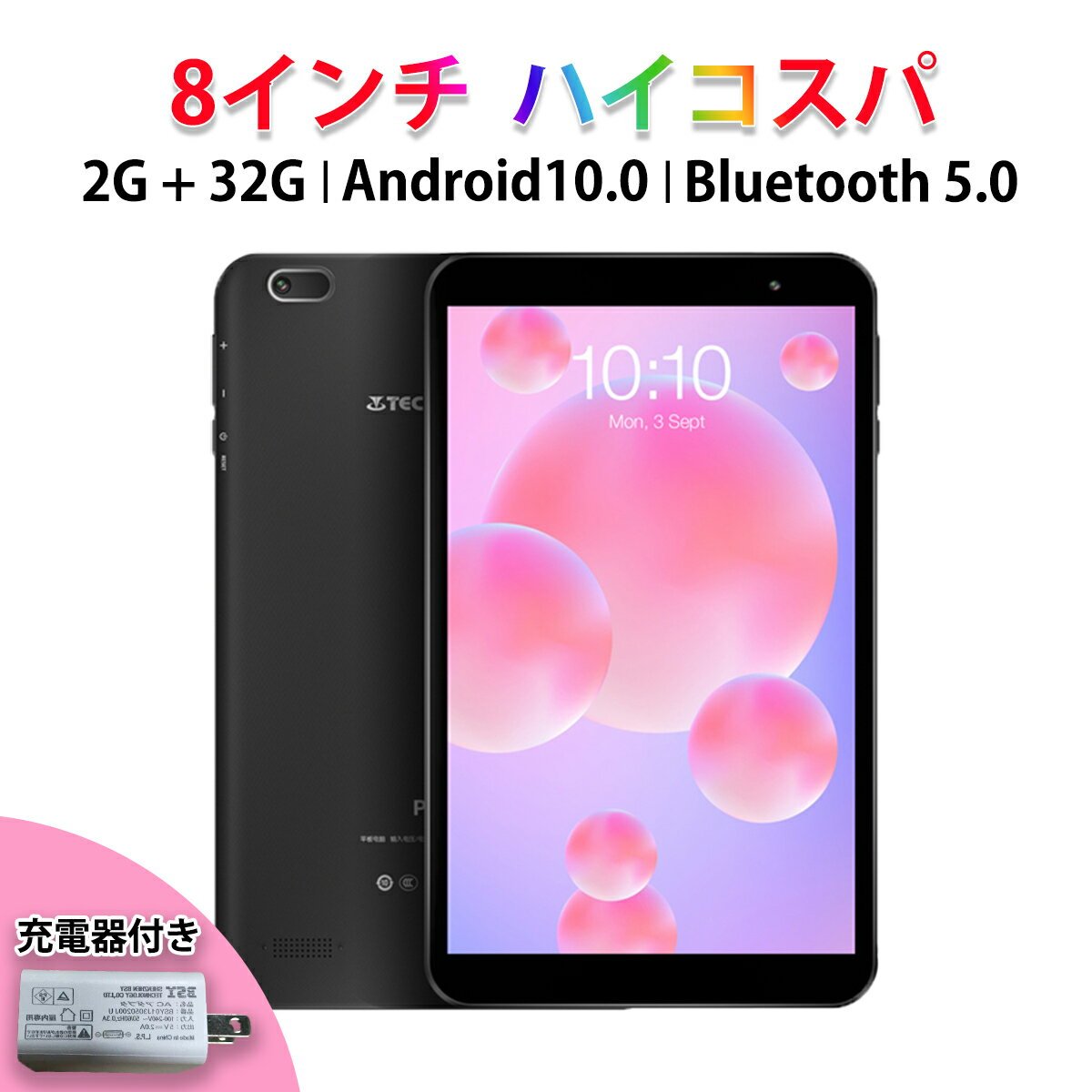 【7%OFFクーポン★期間限定】充電器付き日本語設定済8インチAndroid10.0大画面2GBRAM32GBROMタブレットPC本体端末wi-fiモデルwifiタブレットpcパソコンandroidtabletアンドロイドTeclastP80子供用大容量即日配送