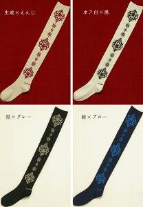 Dressyオーバーニー(16034001)★メタモルフォーゼ☆ロリータファッション♪