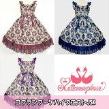 ★ゴブランブーケハイウエストジャンパースカート(12052002)★メタモルフォーゼ☆ロリータファッション♪