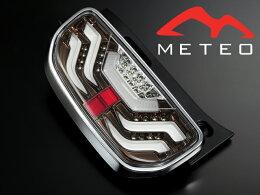 【METEO】スズキハスラー流れるウィンカーファイバーLEDテールランプMR31Sクリア・ブロンズクローム