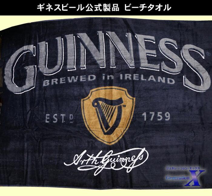 【ギネスビール・オフィシャル製品】ビーチタオル