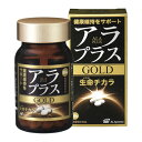 アラプラス ゴールド 90粒健康 滋養強壮 健康維持 栄養補給基礎代謝 エナジー アミノ酸