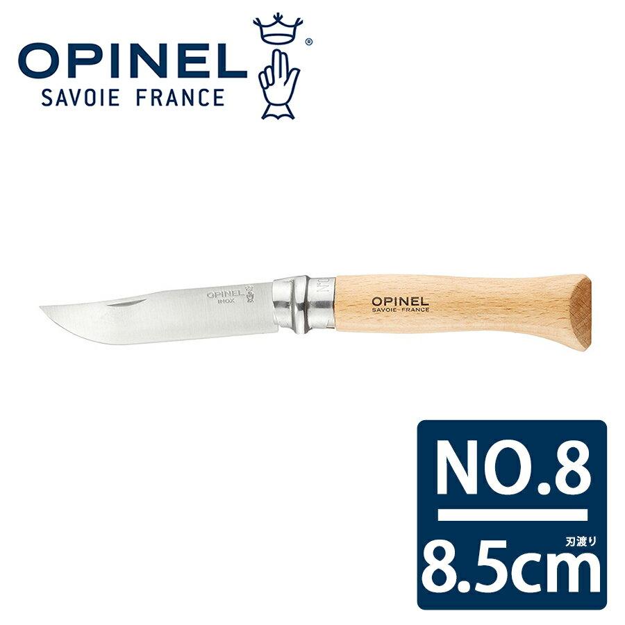 オピネル ステンレス スチールナイフ No.8OPINEL アウトドア 野外 キャンプ バーベキュー 釣り 折り畳み式