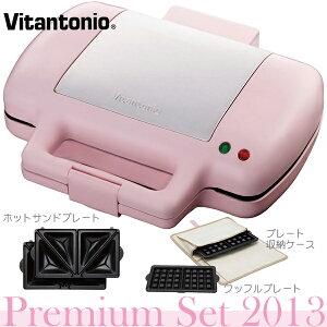 Vitantonio(ビタントニオ)ワッフル&ホットサンドベーカー プレミアムセット VWH-4500-P ピン...