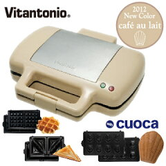 Vitantonio(ビタントニオ)ワッフル&ホットサンドベーカー プレミアムセット VWH-4400-C カフ...