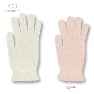 【メール便なら1点までOK】COCOONFIT(コクーンフィット) シルク おやすみ手袋 ピーチ手袋 シルク混・絹混