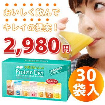 【メール便不可】明治 meiji プロテインダイエット。ミックスパック ダイエットシェイク 30袋...