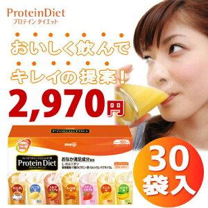 明治 プロテインダイエット ミックスパック 25g×30袋 /ダイエットシェイク/だいえっと/ダイエットドリンク/プチ断食/1食置き換え/カロリーコントロール/食事代わり/カルシウム/ミネラル/牛乳/シェイク