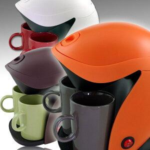 【メール便不可】コロンとした丸みがかわいい♪飲みたいときに無駄なく作れるコーヒーメーカー...