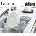 Lacour ラクール ドレイナー S /水切りカゴ/ドレーナー/食器洗い/キッチン用品/シンク/清潔/洗い物/抗菌加工/食器/カトラリー/収納