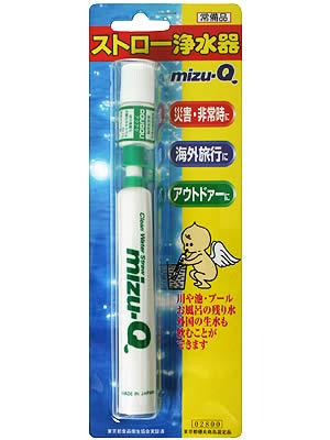 【メール便不可】どこでも衛生的な水が飲める浄水器ストロー!ストロー浄水器 mizu-Q (ミズキュー)