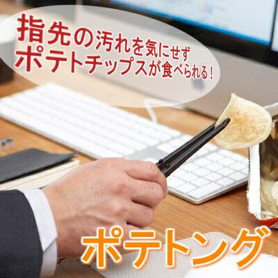 【2点までメール便OK】SUNCRAFT サンクラフト ポテトング指を汚さずポテトチップスが食べられる...