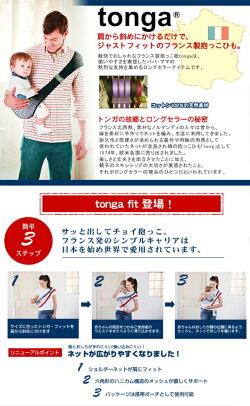 【メール便なら1点までOK】tonga(トンガ)フィットブロッサムストライプXS/S